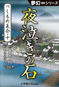 夢幻∞シリーズ つくもの厄介10 夜泣きの石-電子書籍