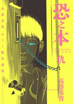 恐之本 / 仇-電子書籍