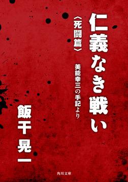 仁義なき戦い〈死闘篇〉 美能幸三の手記より-電子書籍