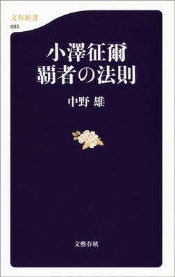 小澤征爾 覇者の法則-電子書籍