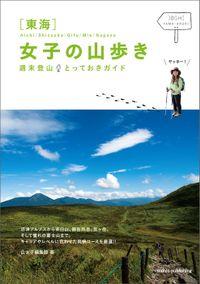 東海 女子の山歩き 週末登山とっておきガイド