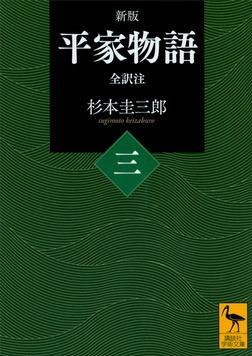 新版 平家物語(三) 全訳注-電子書籍