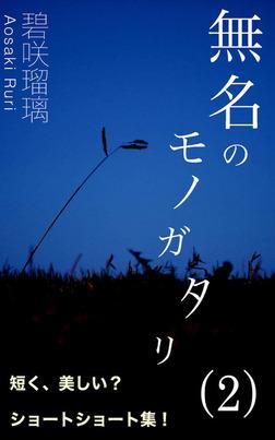 無名のモノガタリ2-電子書籍