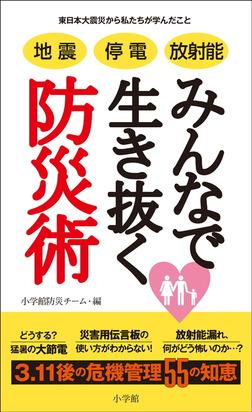 地震 停電 放射能 みんなで生き抜く防災術 東日本大震災から私たちが学んだこと-電子書籍