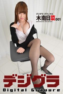デジグラ・デラックス 木南日菜 001-電子書籍