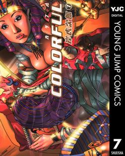カラフル COLORFUL 7-電子書籍