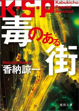 毒のある街 K・S・P-電子書籍