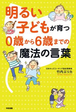 明るい子どもが育つ 0歳から6歳までの魔法の言葉-電子書籍
