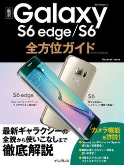 最新Galaxy S6 edge/S6全方位ガイド-電子書籍