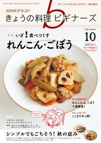 NHK きょうの料理 ビギナーズ 2018年10月号