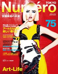 Numero TOKYO 2014年4月号