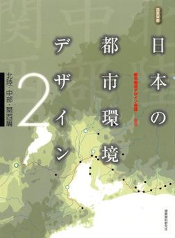 日本の都市環境デザイン(2)北陸・中部・関西編-電子書籍