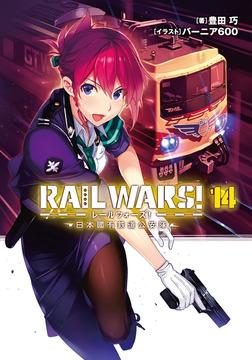 RAIL WARS! 14 日本國有鉄道公安隊-電子書籍