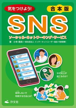 【合本版】気をつけよう! SNS-電子書籍
