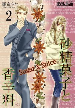 砂糖菓子と香辛料 2-電子書籍