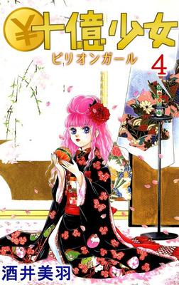 ¥十億少女 4-電子書籍