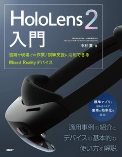 HoloLens 2入門-電子書籍