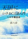 天国にいけるC言語入門2 ヘキサ構造体 第6章