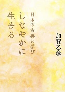 日本の古典に学びしなやかに生きる-電子書籍