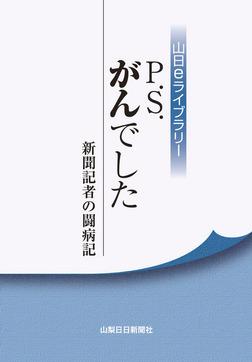 P.S.がんでした-電子書籍