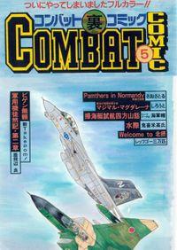 裏コンバットコミック05