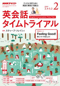 NHKラジオ 英会話タイムトライアル 2019年2月号-電子書籍