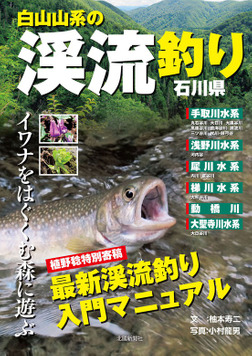白山山系の渓流釣り―石川県-電子書籍