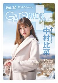 GALS PARADISE plus Vol.30 2018 February