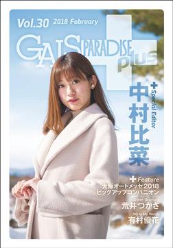 GALS PARADISE plus Vol.30 2018 February-電子書籍