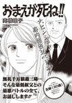 ブラック家庭SP(スペシャル)vol.5(竹書房)