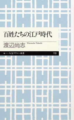 百姓たちの江戸時代-電子書籍