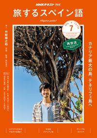 NHKテレビ 旅するスペイン語 2019年7月号