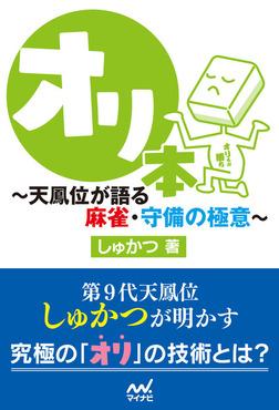 オリ本 ~天鳳位が語る麻雀・守備の極意~-電子書籍