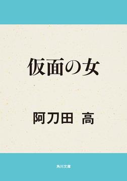 仮面の女-電子書籍