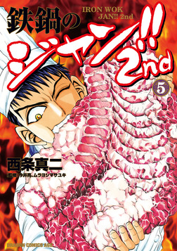 鉄鍋のジャン!!2nd(5)-電子書籍