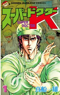 スーパードクターK(1)-電子書籍