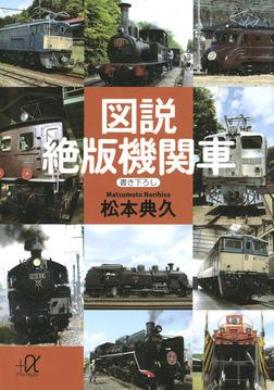 図説 絶版機関車-電子書籍