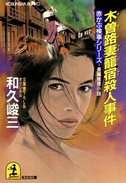 木曽路妻籠宿殺人事件-電子書籍