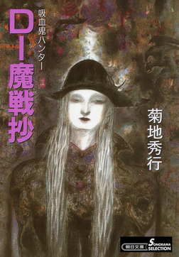 吸血鬼ハンター15 D―魔戦抄-電子書籍