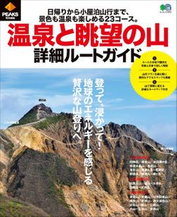 PEAKS特別編集 温泉と眺望の山 詳細ルートガイド-電子書籍