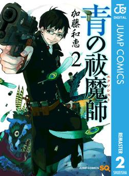 青の祓魔師 リマスター版 2-電子書籍