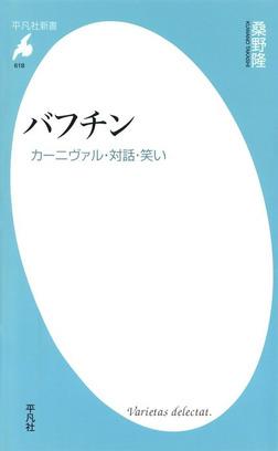 バフチン-電子書籍