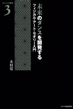 未来のダンスを開発する フィジカル・アート・セオリー入門-電子書籍