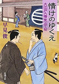 情けのゆくえ―大江戸人情見立て帖―(新潮文庫)-電子書籍