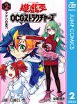 遊☆戯☆王OCG ストラクチャーズ 2
