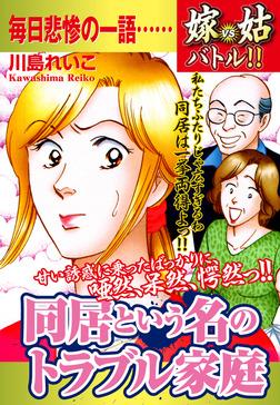 嫁vs姑バトル!! 同居という名のトラブル家庭 嫁姑シリーズ51-電子書籍