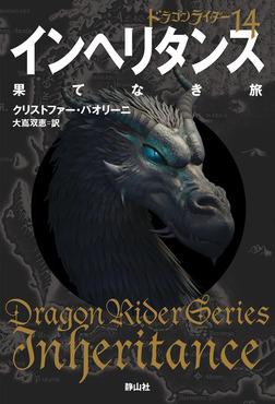 ドラゴンライダー14 インヘリタンス 果てなき旅-電子書籍