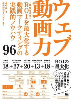 ウェブ動画力~ROI(投資対効果)を最大化する動画マーケティングの実践的ノウハウ96-電子書籍