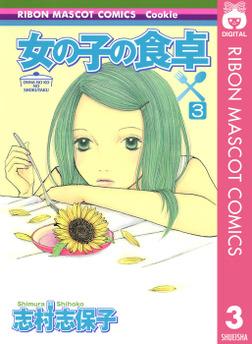 女の子の食卓 3-電子書籍