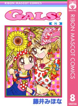 GALS! 8-電子書籍